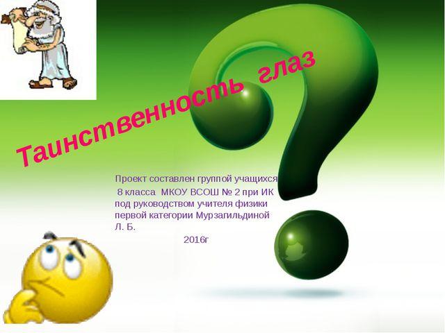 Таинственность глаз Проект составлен группой учащихся 8 класса МКОУ ВСОШ № 2...
