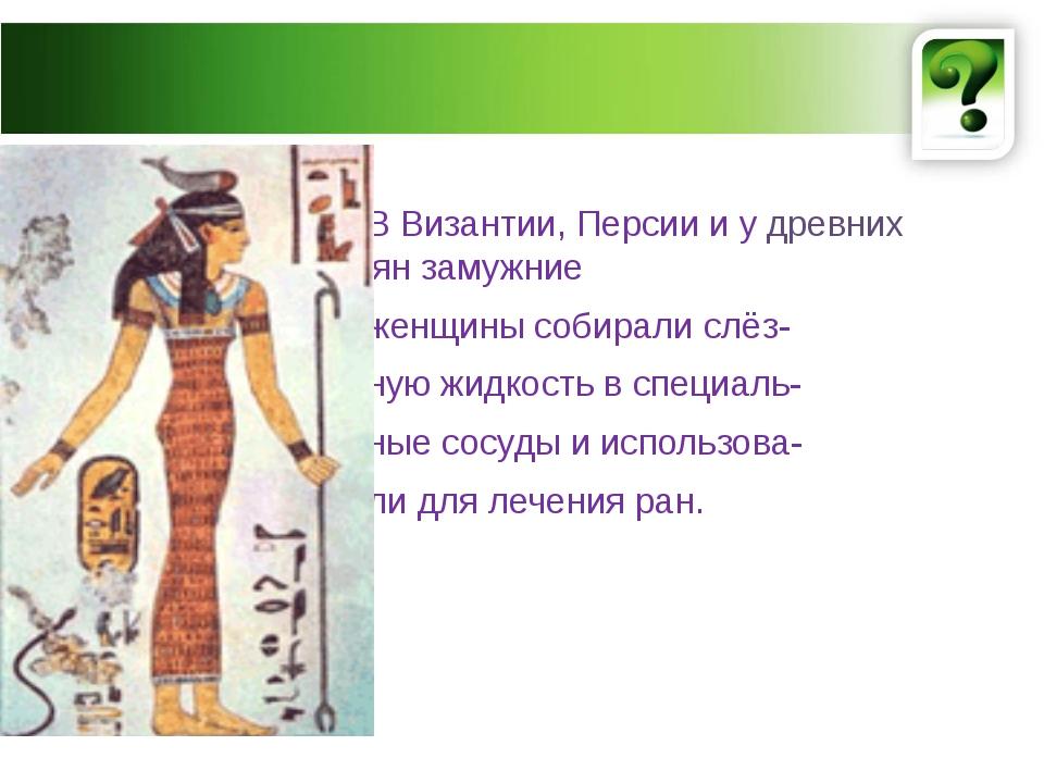 В Византии, Персии и у древних древних славян замужние женщины собирали слёз...