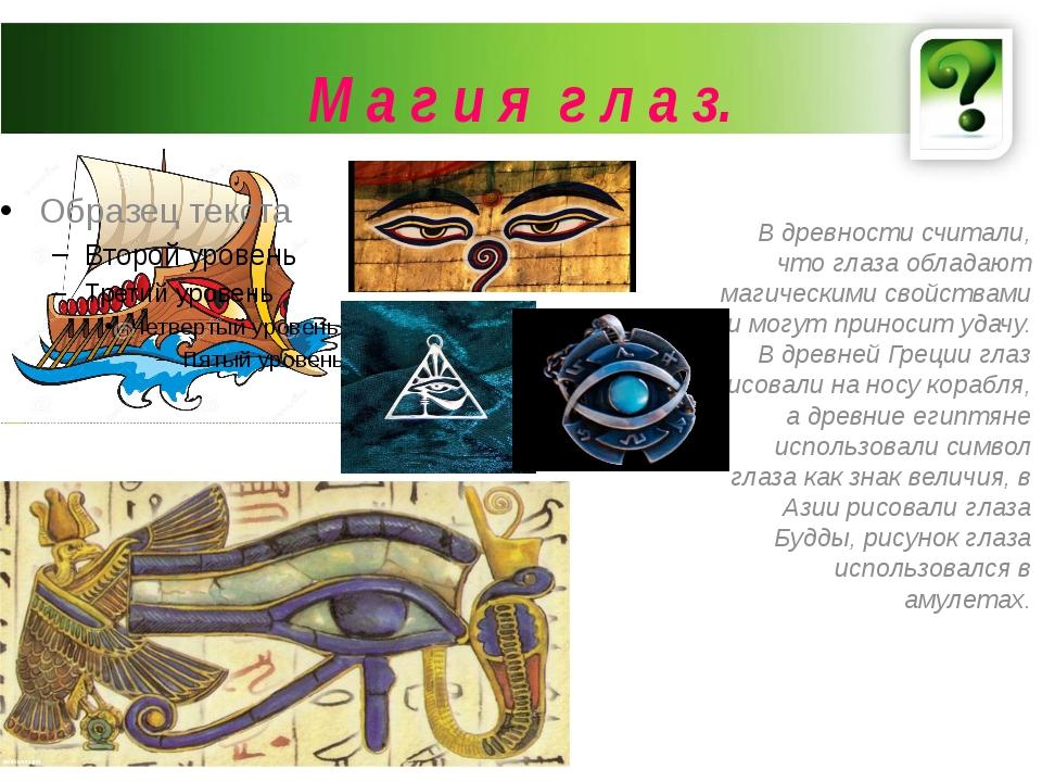 М а г и я г л а з. В древности считали, что глаза обладают магическими свойст...