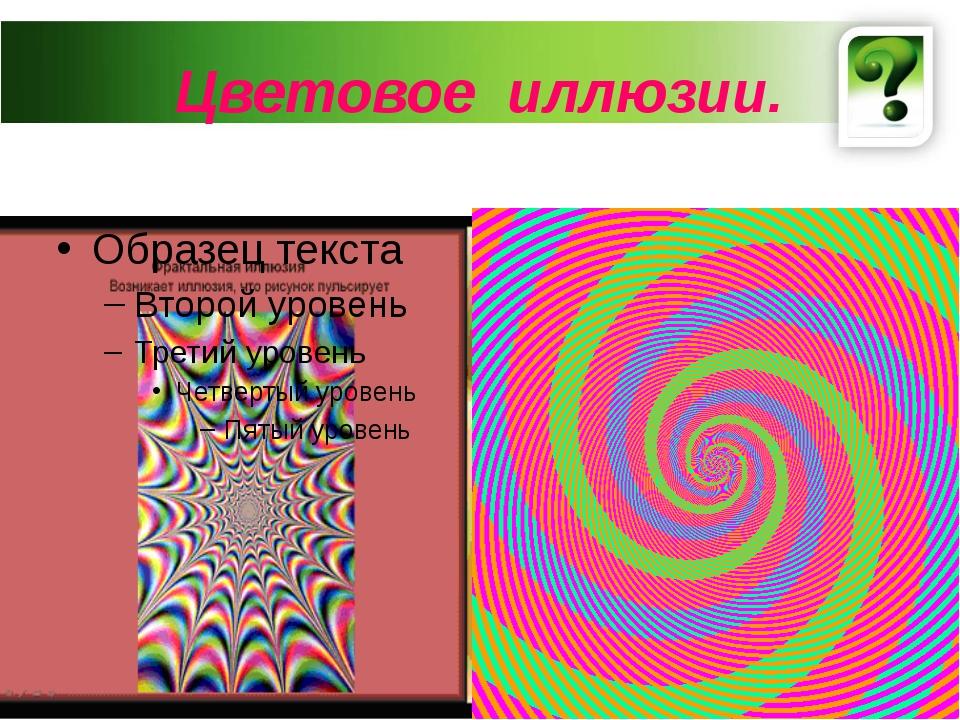 Цветовое иллюзии.