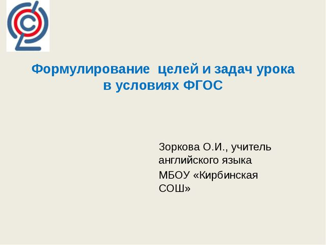 Формулирование целей и задач урока в условиях ФГОС  Зоркова О.И., учитель ан...