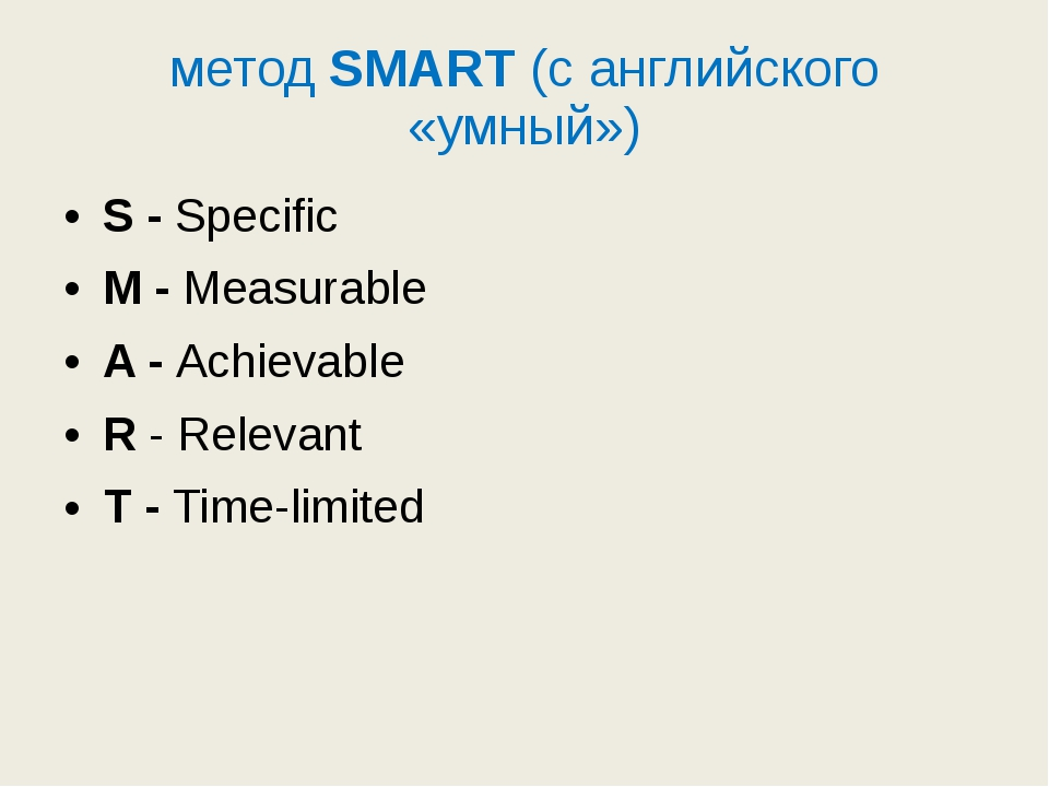 методSMART(с английского «умный») S - Specific M - Measurable A - Achievab...