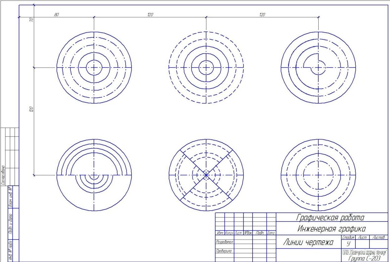 Графическая работа 2.jpg