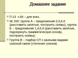 Домашнее задание П.13 с.68 – для всех. № 168: группа А – предложения 2,3,5,8