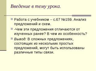 Введение в тему урока. Работа с учебником – с.67 №159. Анализ предложений и с