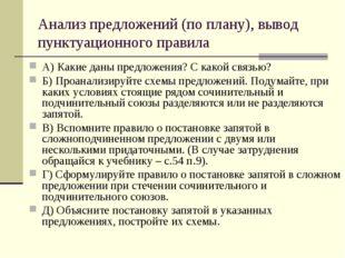 Анализ предложений (по плану), вывод пунктуационного правила А) Какие даны пр