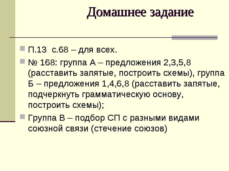 Домашнее задание П.13 с.68 – для всех. № 168: группа А – предложения 2,3,5,8...