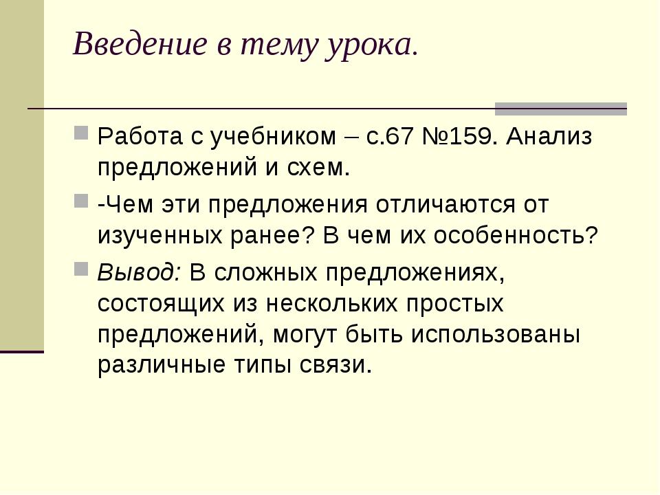 Введение в тему урока. Работа с учебником – с.67 №159. Анализ предложений и с...