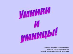 Чагина Светлана Владимировна учитель начальных классов первой квалификационно