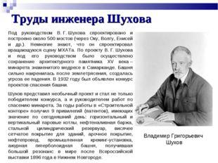 Труды инженера Шухова Под руководством В.Г.Шухова спроектировано и построен