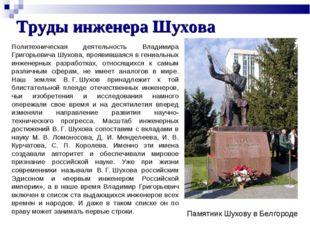 Труды инженера Шухова Политехническая деятельность Владимира Григорьевича Шух