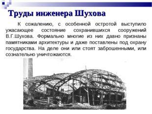 Труды инженера Шухова К сожалению, с особенной остротой выступило ужасающее с