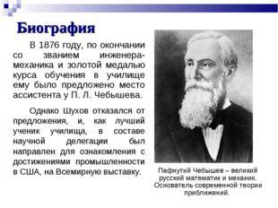 Биография В 1876 году, по окончании со званием инженера-механика и золотой ме