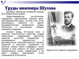 Труды инженера Шухова Диапазон творческих интересов Шухова был поразительно ш