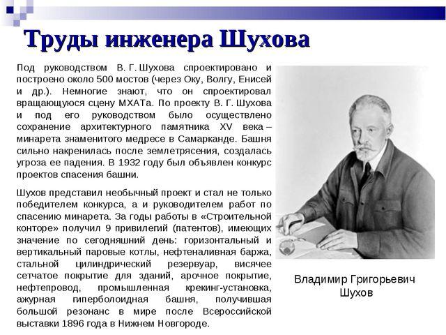 Труды инженера Шухова Под руководством В.Г.Шухова спроектировано и построен...