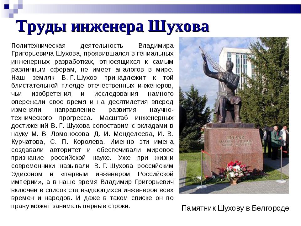 Труды инженера Шухова Политехническая деятельность Владимира Григорьевича Шух...