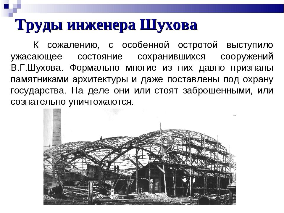 Труды инженера Шухова К сожалению, с особенной остротой выступило ужасающее с...
