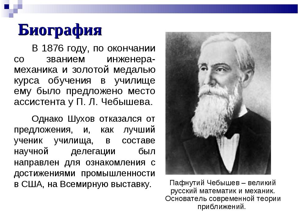 Биография В 1876 году, по окончании со званием инженера-механика и золотой ме...