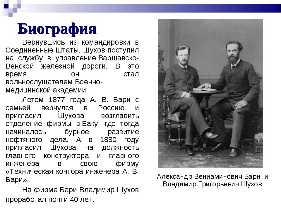 Биография Вернувшись из командировки в Соединенные Штаты, Шухов поступил на с...