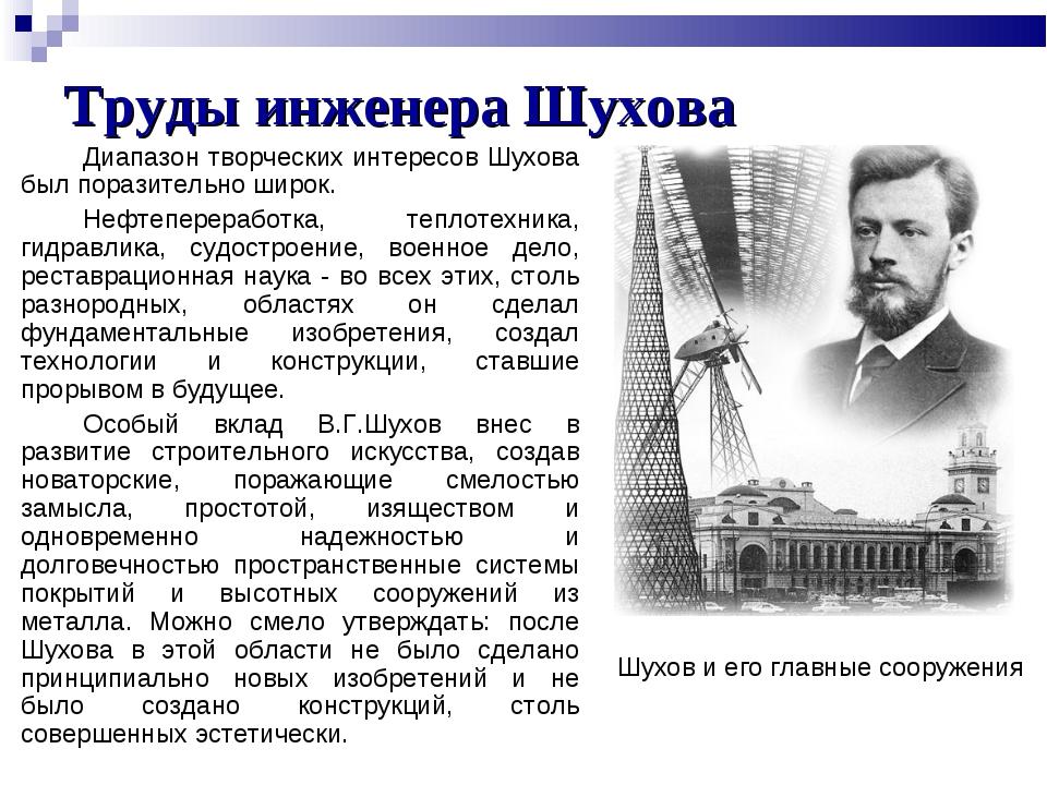 Труды инженера Шухова Диапазон творческих интересов Шухова был поразительно ш...
