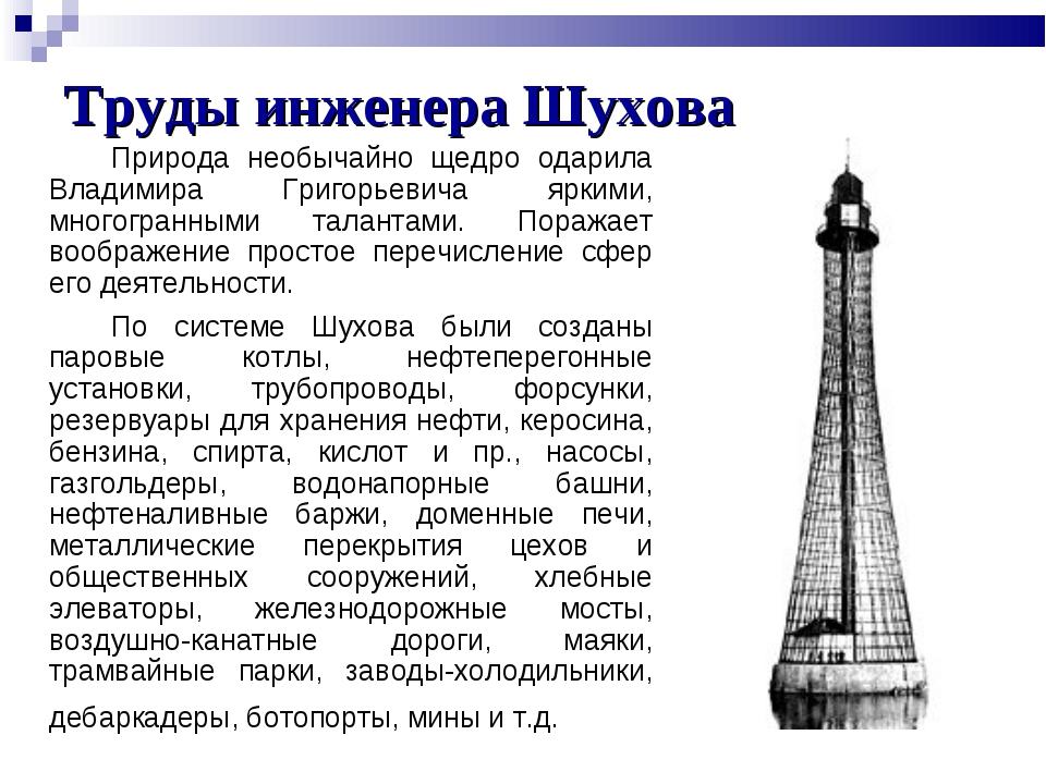 Труды инженера Шухова Природа необычайно щедро одарила Владимира Григорьевича...