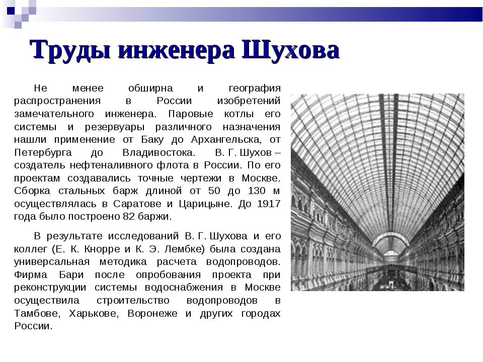 Труды инженера Шухова Не менее обширна и география распространения в России и...