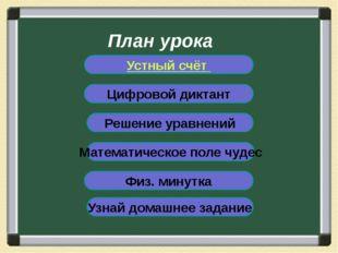 Решение уравнений 7х-4х=51 8х+х=117 3(х-8)=69 Ученик задумал число. Если заду