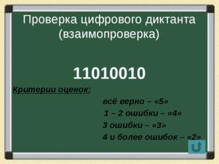 Математическое поле чудес Он уйму всяких разрешил проблем. И запахи предсказ