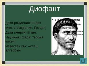 Ссылки на страницы материалов в Интернете Диофант - Википедия http://ru.wikip