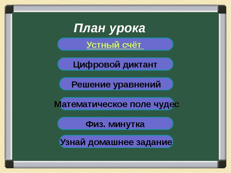 Решение уравнений 7х-4х=51 8х+х=117 3(х-8)=69 Ученик задумал число. Если заду...