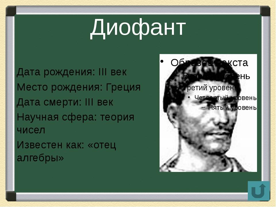 Ссылки на страницы материалов в Интернете Диофант - Википедия http://ru.wikip...