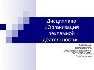 Дисциплина «Организация рекламной деятельности» Выполнила: преподаватель спец