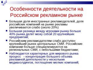 Особенности деятельности на Российском рекламном рынке Большая доля иностранн