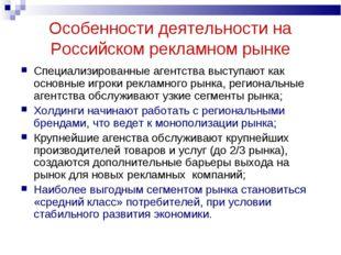 Особенности деятельности на Российском рекламном рынке Специализированные аге