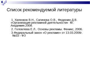 Список рекомендуемой литературы 1. Хапенков В.Н., Сагинова О.В., Федюнин Д.В.