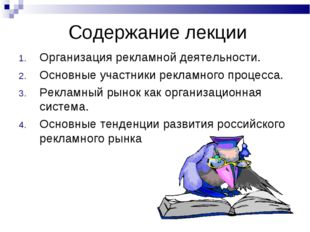 Содержание лекции Организация рекламной деятельности. Основные участники рекл