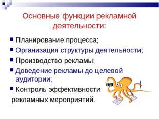 Основные функции рекламной деятельности: Планирование процесса; Организация с