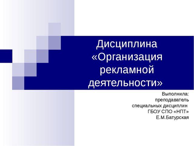 Презентация по дисциплине Организация рекламной деятельности на  Дисциплина Организация рекламной деятельности Выполнила преподаватель спец