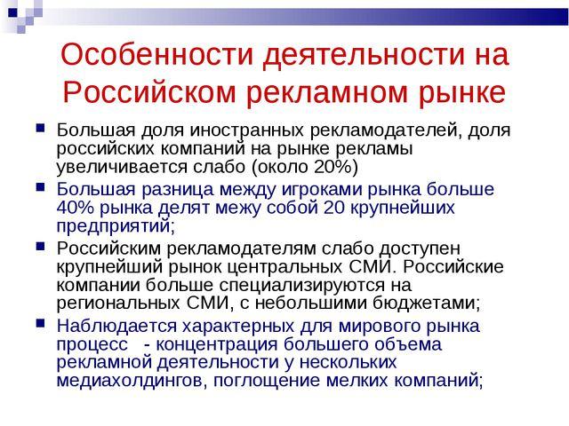 Особенности деятельности на Российском рекламном рынке Большая доля иностранн...