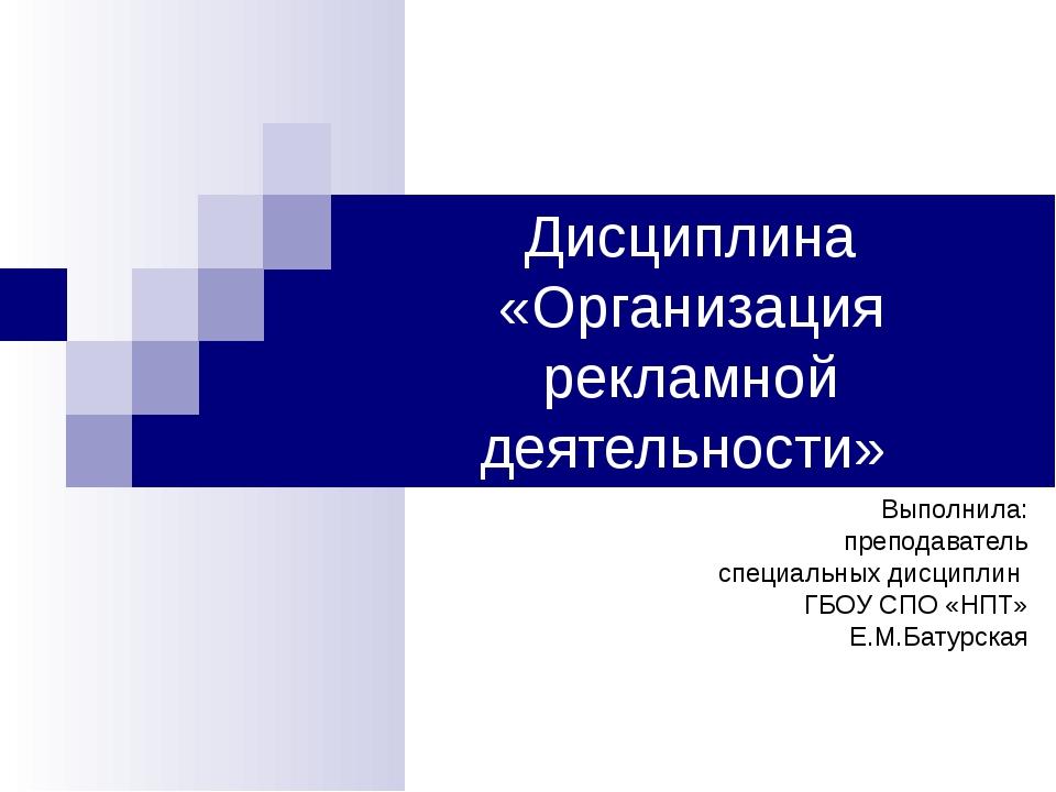 Дисциплина «Организация рекламной деятельности» Выполнила: преподаватель спец...