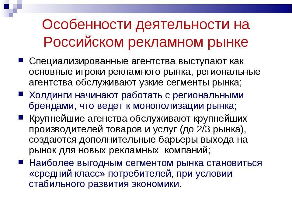 Особенности деятельности на Российском рекламном рынке Специализированные аге...