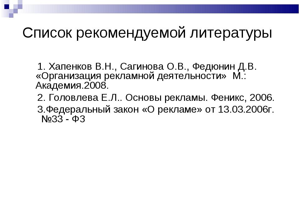 Список рекомендуемой литературы 1. Хапенков В.Н., Сагинова О.В., Федюнин Д.В....