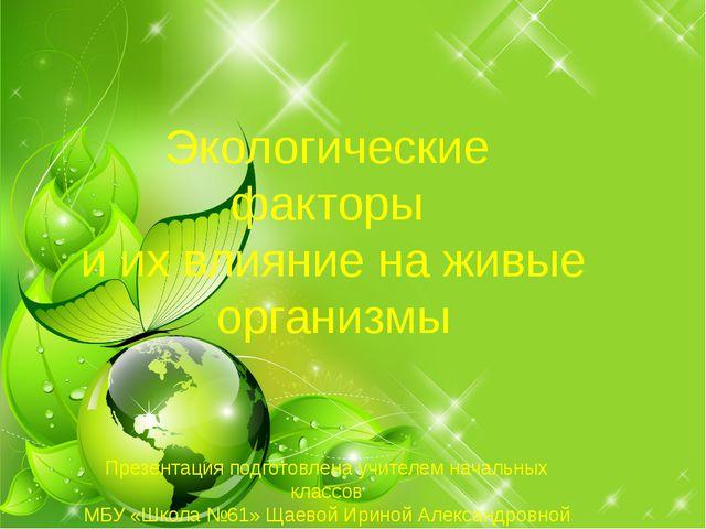 Экологические факторы и их влияние на живые организмы Презентация подготовлен...
