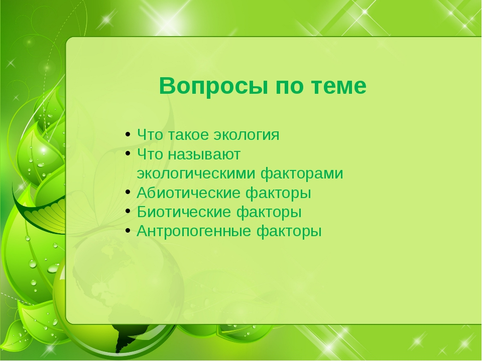 Вопросы по теме Что такое экология Что называют экологическими факторами Аби...