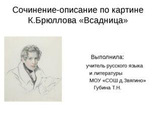 Сочинение-описание по картине К.Брюллова «Всадница» Выполнила: учитель русско