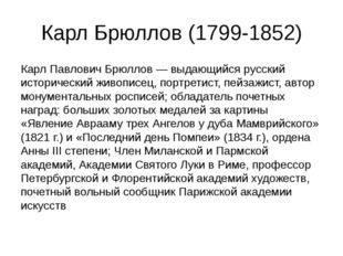 Карл Брюллов (1799-1852) Карл Павлович Брюллов — выдающийся русский историчес