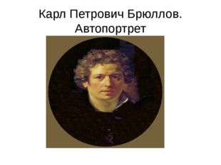 Карл Петрович Брюллов. Автопортрет