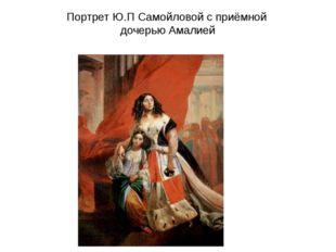 Портрет Ю.П Самойловой с приёмной дочерью Амалией