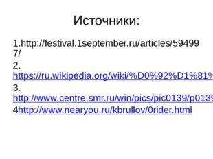 Источники: 1.http://festival.1september.ru/articles/594997/ 2.https://ru.wiki
