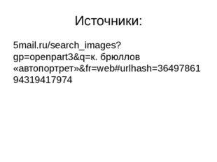 Источники: 5mail.ru/search_images?gp=openpart3&q=к. брюллов «автопортрет»&fr=